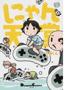 にゃん天堂 2 (Dengeki Comics EX)(電撃コミックスEX)