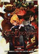 RPFレッドドラゴン 6上 第六夜 上 夢幻回廊 (星海社文庫)(星海社文庫)