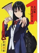 大日本サムライガール 1 (星海社文庫)(星海社文庫)