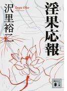 淫果応報 (講談社文庫)(講談社文庫)