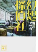 幻想探偵社 (講談社文庫)(講談社文庫)