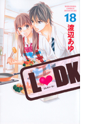 L♥DK 18 (別冊フレンド)