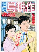 課長島耕作 Age42to43 アンコール刊行!! (講談社プラチナコミックス)
