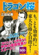 ドラゴン桜 定期テスト攻略編 (講談社プラチナコミックス)