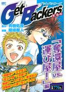 Get Backers 奪還屋 「奪還屋VS.運び屋!」編 (講談社プラチナコミックス)