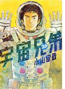 宇宙兄弟 26 (モーニングKC)(モーニングKC)