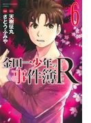 金田一少年の事件簿R 6 (講談社コミックスマガジン SHONEN MAGAZINE COMICS)(少年マガジンKC)