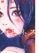 ハピネス 1 (週刊少年マガジン)
