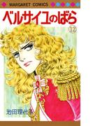 ベルサイユのばら12 エピソード編2 エピソード編 2 (マーガレットコミックス)
