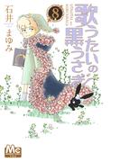 歌うたいの黒うさぎ 8 (マーガレットコミックス)(マーガレットコミックス)
