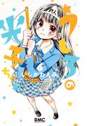 うしろの光子ちゃん 2 (りぼんマスコットコミックス)(りぼんマスコットコミックス)