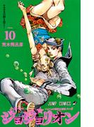 ジョジョリオン volume10 ジョジョの奇妙な冒険 Part8 ロカカカの樹を追え! (ジャンプコミックス)(ジャンプコミックス)