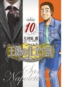 王様の仕立て屋 10 サルトリア・ナポレターナ (ヤングジャンプコミックスGJ)(ヤングジャンプコミックス)