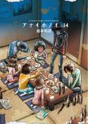 アオイホノオ 14 (少年サンデーコミックススペシャル)(少年サンデーコミックススペシャル)