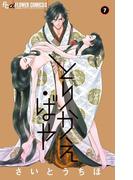 とりかえ・ばや 7 (flowersフラワーコミックスα)