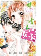 オレ嫁。〜オレの嫁になれよ〜 3 (Sho‐Comiフラワーコミックス)