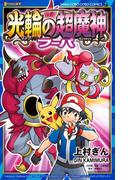 ポケモン・ザ・ムービーXY光輪の超魔神フーパ (コロコロコミックス)(コロコロコミックス)