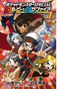 ポケットモンスターSPECIALΩルビー・αサファイア 1 (てんとう虫コミックス)(てんとう虫コミックス)