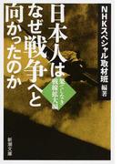 日本人はなぜ戦争へと向かったのか 果てしなき戦線拡大編 (新潮文庫)(新潮文庫)