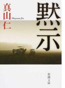 黙示 (新潮文庫)(新潮文庫)