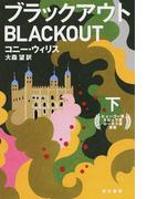ブラックアウト 下 (ハヤカワ文庫 SF)(ハヤカワ文庫 SF)