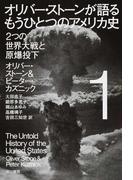 オリバー・ストーンが語るもうひとつのアメリカ史 1 2つの世界大戦と原爆投下 (ハヤカワ文庫 NF)(ハヤカワ文庫 NF)