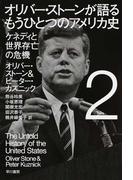 オリバー・ストーンが語るもうひとつのアメリカ史 2 ケネディと世界存亡の危機 (ハヤカワ文庫 NF)(ハヤカワ文庫 NF)