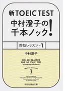 新TOEIC TEST中村澄子の千本ノック!即効レッスン 1