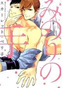 みのりの手 (ディアプラスコミックス)(ディアプラス・コミックス)