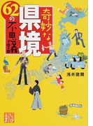 奇妙な県境62の不思議 (じっぴコンパクト文庫)