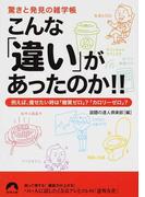こんな「違い」があったのか!! 驚きと発見の雑学帳 例えば、瘦せたい時は「糖質ゼロ」?「カロリーゼロ」? (青春文庫)(青春文庫)