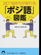 180°気持ちが変わる「ポジ語」図鑑 (青春文庫)(青春文庫)