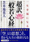 一生幸福になる超訳「般若心経」 (PHP文庫)(PHP文庫)