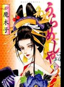 うらめしや 21 (Jour Comics)(ジュールコミックス)