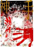 神々の血塗られた手 1 (JOUR COMICS)(ジュールコミックス)