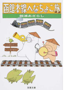 函館本線へなちょこ旅 1