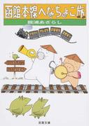 函館本線へなちょこ旅 1 (双葉文庫)(双葉文庫)