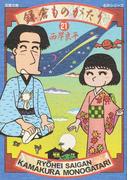 鎌倉ものがたり 21 (双葉文庫 名作シリーズ)(双葉文庫)