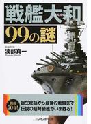 戦艦大和99の謎 (二見レインボー文庫)(二見レインボー文庫)