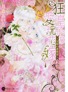 狂皇子の愛玩花嫁 兄妹の薔薇舘 (Honey Novel)