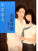 千草忠夫文庫 25 (ベストセラーズ文庫)