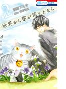 世界から猫が消えたなら 2 (花とゆめCOMICS)(花とゆめコミックス)