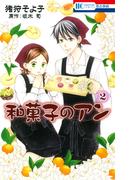 和菓子のアン 2 (花とゆめCOMICS)(花とゆめコミックス)