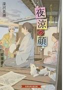 ぷらっと黄表紙 夜涼の顔 (白泉社招き猫文庫)