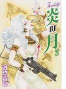 ジェニー炎の月 第3巻