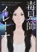 毒見師イレーナ (ハーパーBOOKS)(ハーパーBOOKS)