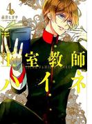 王室教師ハイネ 4 (G FANTASY COMICS)(Gファンタジーコミックス)