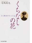 くちなしの花 ある戦歿学生の手記 (光人社NF文庫)(光人社NF文庫)