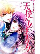 天使のあまがみ (Kyun Comics TL Selection)