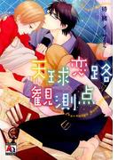 天球恋路観測点 (オークラコミックス)